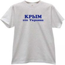 Crimea is Ukraine Patriotic T-shirt in gray