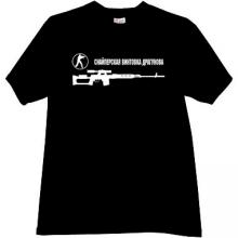 Dragunov SVD Counter strike T-shirt in black