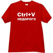Ctrl+V not dearly Funny Russian T-shirt in red