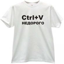 Ctrl+V not dearly Funny Russian T-shirt in white