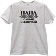 Dad is the strongest Funny Russian T-shirt in gray