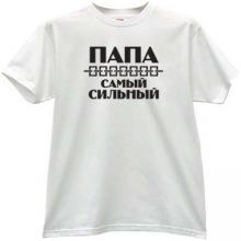 Dad is the strongest Funny Russian T-shirt in white