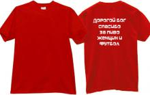 Dear God, thank you. Funny russian T-shirt in red