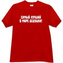 Best Grandpa in the World Cool Russian T-shirt in red