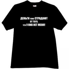 Money too suffers that they do not have me - Funny t-shirt in bl
