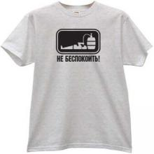 Do not disturb! Funny Russian T-shirt in gray
