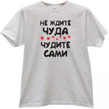 Do not expect a Miracle Funny Russian T-shirt in gray