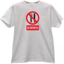 Do not Feed! Funny Russian T-shirt in gray