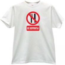 Do not Feed! Funny Russian T-shirt in white