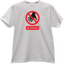 Do not touch! Funny Russian T-shirt in gray