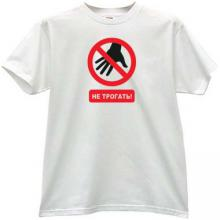Do not touch! Funny Russian T-shirt in white