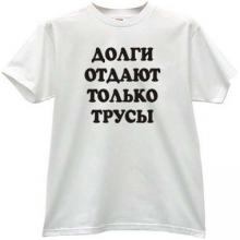 Only cowards give back the debts. Funny Russian T-shirt