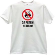 Dont drink while driving! Funny Russian T-shirt in white