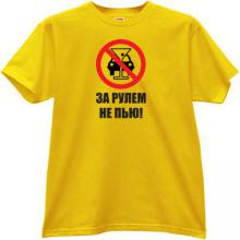 Dont drink while driving! Funny Russian T-shirt in yellow