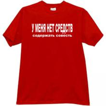 I have no Money to have a Conscience Funny Russian T-shirt in r