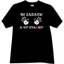 Do not touch, because fuck Funny Russian T-shirt in black