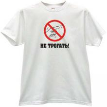 Dont Touch! Funny Russian T-shirt