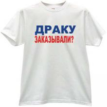 Fight order? Funny Soviet T-shirt