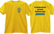 Dynamo Moscow Football Club the fans t-shirt in yellow