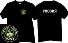 Engineers Corps Russian Army T-shirt in black