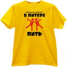 Everything is fine, have money. To drink in SPB yellow T-shirt