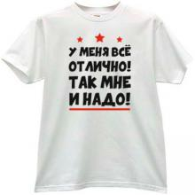 Everything is Fine with Me Funny Russian T-shirt