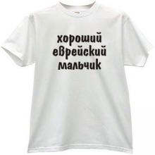 Good Jewish Boy Russian T-shirt