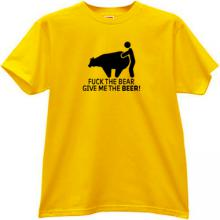 F_ck the Bear - Give Me the Beer Funny T-shirt in yellow