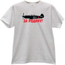 IL2 For the Motherland Russian T-shirt in gray