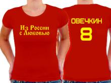 From Russia with Love with Ovechkin girls T-shirt