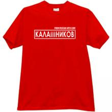 From Russia with Love Kalashnikov AK47 Russian red T-shirt