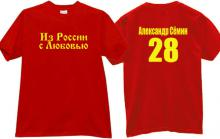 From Russia with Love - Alexander Semin - Cool Russian T-shirt
