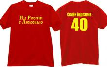From Russia with Love - Semyon Varlamov - Cool Russian T-shirt