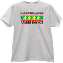 Chief of the Army Grandchildren Funny Russian T-shirt in gray
