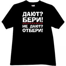 Give? Take it! Do not give? Take away! Funny Russian T-shirt b