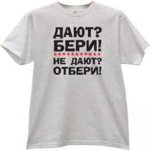 Give? Take it! Do not give? Take away! Funny Russian T-shirt g