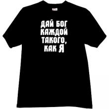 God grand every girl such as I. Funny Russian T-shirt in black