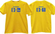 Good and Bad with Beer Funny Russian T-shirt in yellow