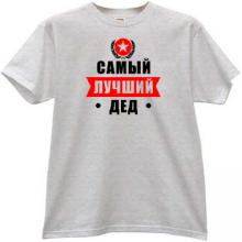 Best Grandpa Funny Russian T-shirt in gray