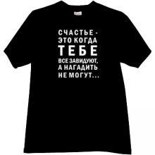 Happiness - is when... Funny Russian T-shirt in black