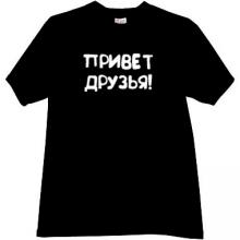 Hello Friends! Funny Russian T-shirt in black