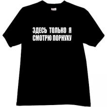 Here only I look porn - Funny Russian T-shirt in black