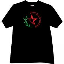 Heroes of the Motherland Cool Patriotic t-shirt in black