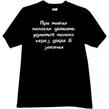 when such taxes... Funny Russian T-shirt in black