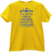 Holy Russia save the Orthodox Faith Russian Christian T-shirt 2y