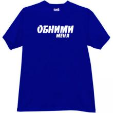 HUG ME Funny russian T-shirt in blue