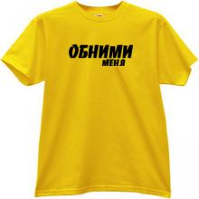 HUG ME Funny russian T-shirt in yellow