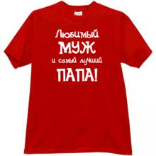 Beloved Husband and best Dad Funny russian T-shirt