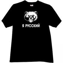 I am Russian (with BEAR) Patriotic T-shirt in black