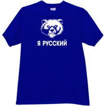 I am Russian (with BEAR) Patriotic T-shirt in blue
